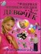 Первая энциклопедия для девочек
